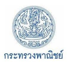 สำนักงานปลัดกระทรวงพาณิชย์ เปิดรับสมัครสอบเป็นพนักงานราชการ จำนวน 20 อัตรา