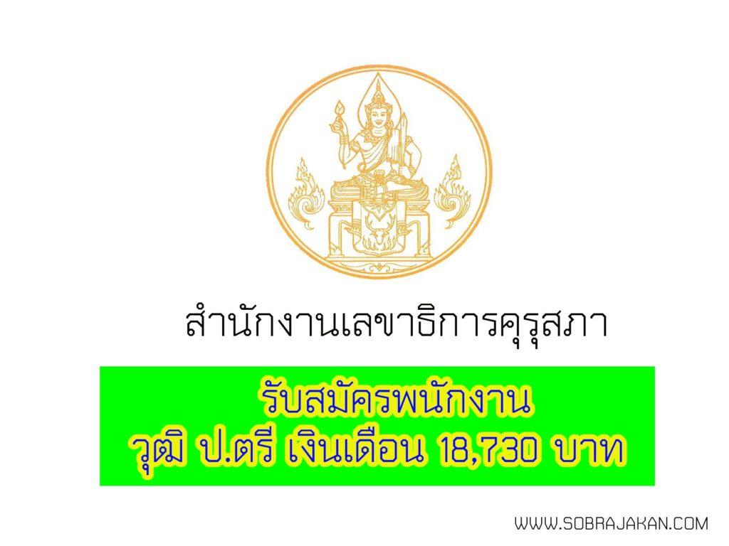 สำนักงานเลขาธิการคุรุสภา  เปิดรับสมัครสอบบรรจุเป็นพนักงาน จำนวน 20 อัตรา ตั้งแต่วันที่ 27 มิถุนายน – 5 กรกฎาคม 2560