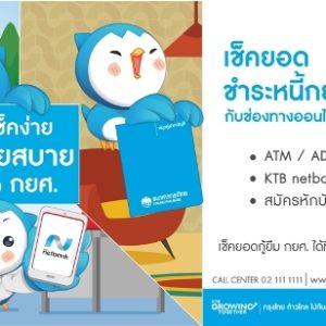 บริการชำระหนี้เงินกู้ > ชำระผ่าน KTB Netbank Mobile App.