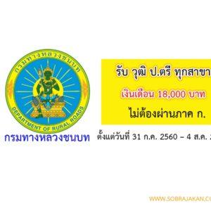กรมทางหลวงชนบท สอบราชการ งานราชการ พนักงานราชการ