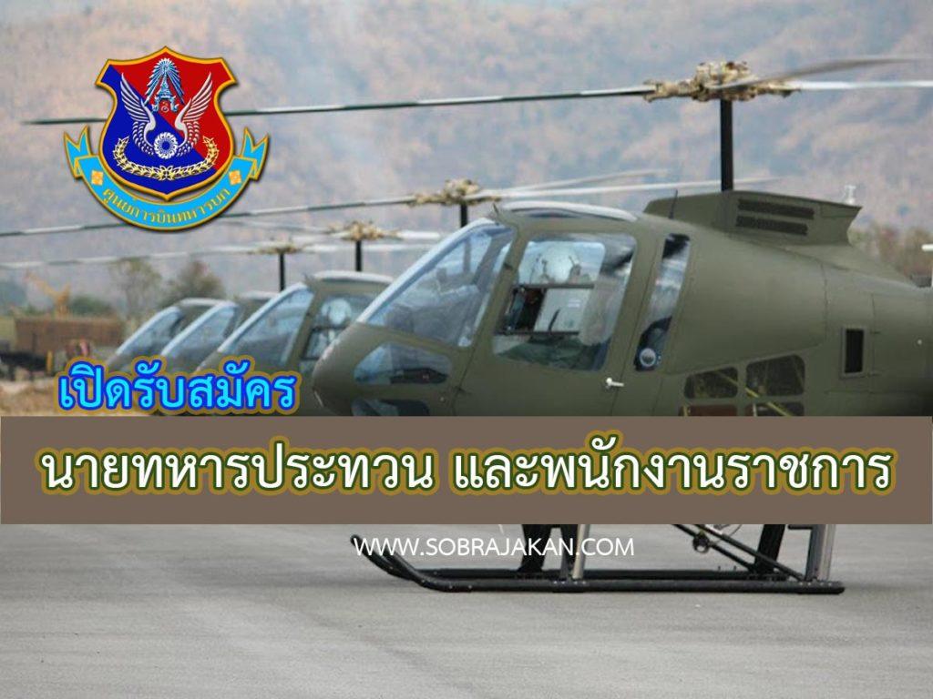 ศูนย์การบินทหารบก เปิดรับสมัครนายทหารประทวน และพนักงานราชการ