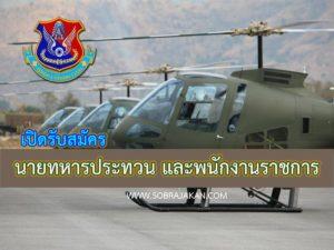 ทหาร สอบทหาร กองการบิน กระติบนิวส์