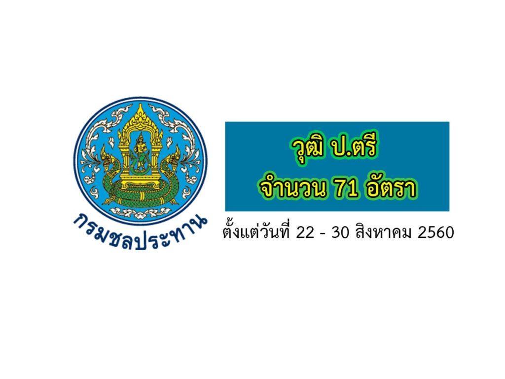 กรมชลประทาน เปิดรับสมัครสอบพนักงานกองทุน จำนวน 71 อัตรา