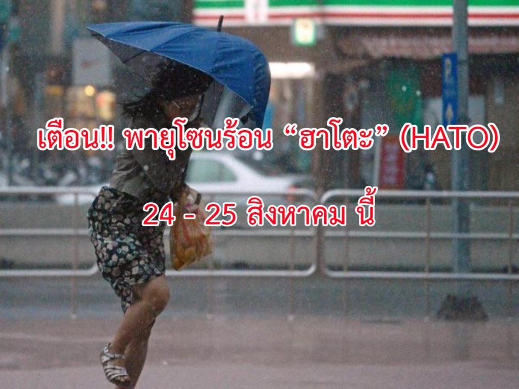 """เตือน!! ปชช. ระวังพายุโซนร้อน """"ฮาโตะ"""" (HATO) วันที่ 24-25 สิงหาคม 2560 นี้"""