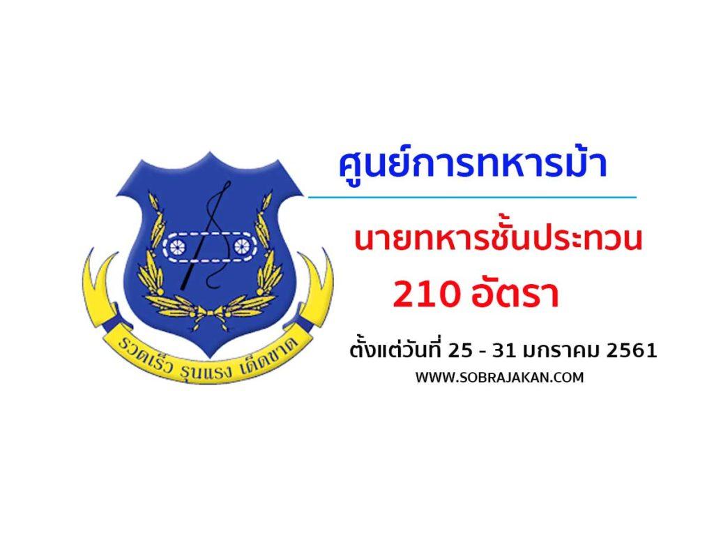 ศูนย์การทหารม้า รับสมัครสอบบรรจุข้าราชการเป็นนายทหารชั้นประทวน จำนวน 210 อัตรา
