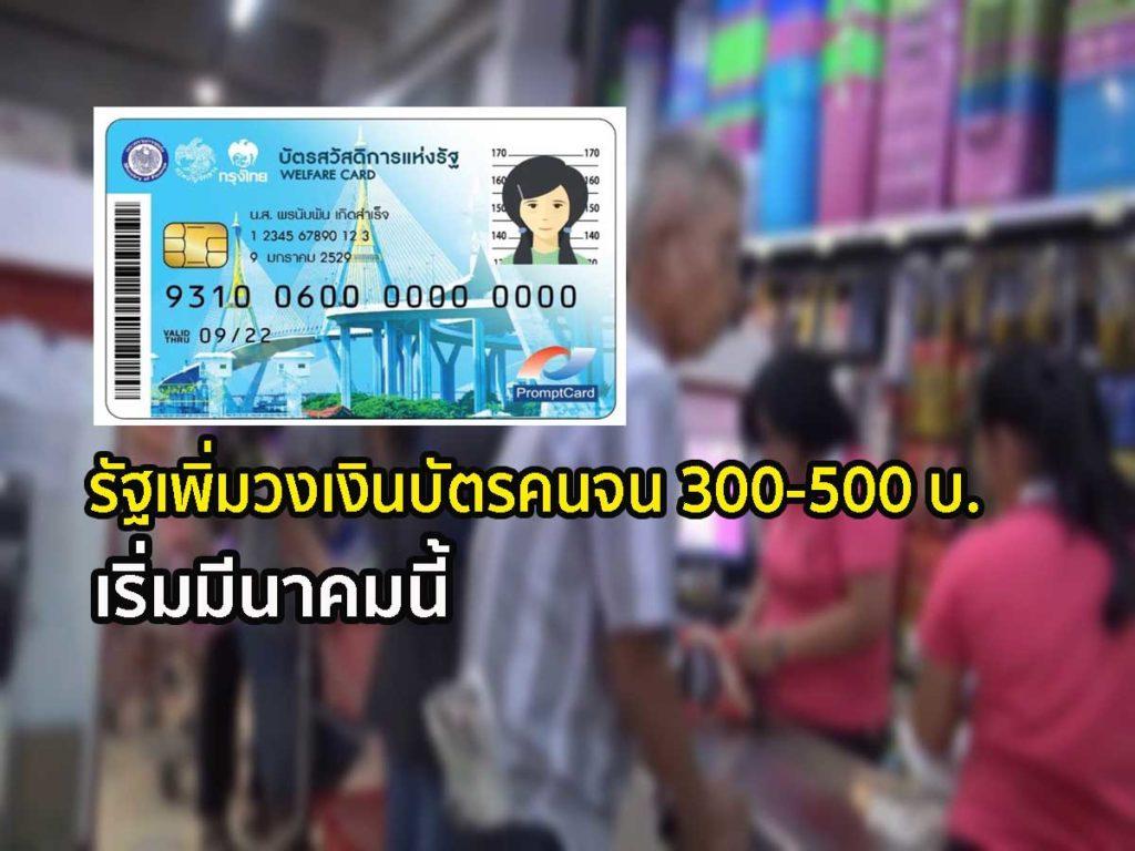 ผู้มีรายได้น้อยเฮ! รัฐเพิ่มวงเงินบัตรคนจน เป็น 300-500 บาท เริ่มมีนาคมนี้