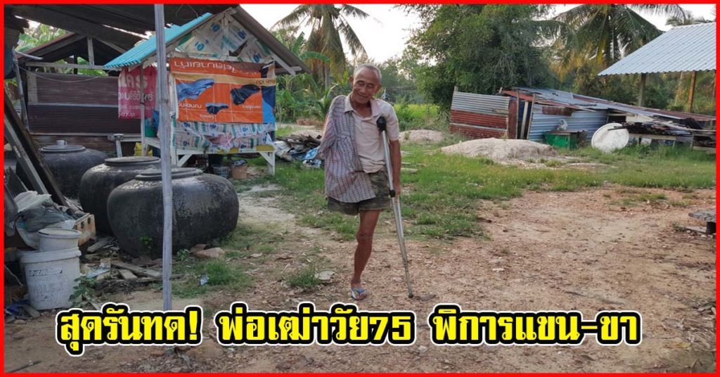 สุดรันทด! พ่อเฒ่าวัย75 พิการแขน ขา อาศัยเพิงพักเล็กๆหลบแดดฝน-วอนช่วยเหลือ
