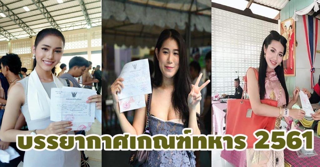สีสันบรรยากาศสาวประเภทสองเกณฑ์ทหาร 2561 งานชุดไทยก็มา-เกาะอกก็มี งามๆทั้งนั้น
