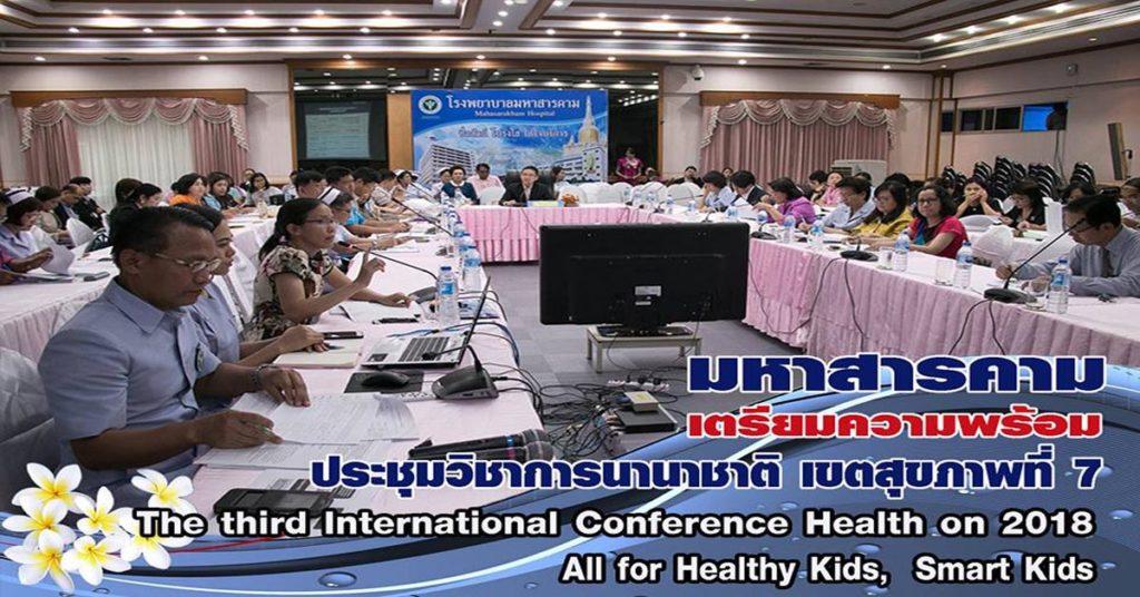 """จังหวัดมหาสารคามเตรียมพร้อมเป็นเจ้าภาพ การจัดประชุมวิชาการนานาชาติ เขตสุขภาพที่ 7 ครั้งที่ 3 ภายใต้หัวข้อ """"ภาคีร่วมใจ เด็กไทยสุขภาพดี"""""""