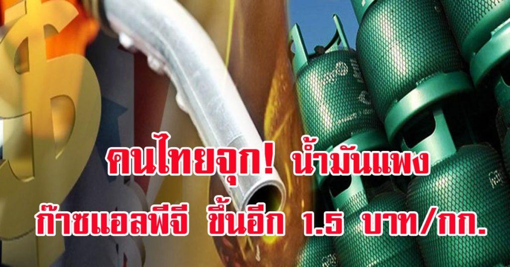 คนไทยจุก! น้ำมันแพง-ก๊าซแอลพีจี ขึ้นอีก1.5บาท/กก. อีก6เดือน ค่าไฟจ่อพุ่งตาม