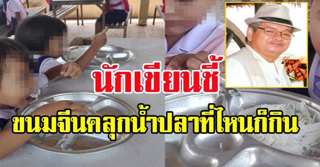 นักเขียนใต้ชี้ปมขนมจีนคลุกน้ำปลาเรื่องปกติ เด็กอนุบาลที่ไหนก็กิน