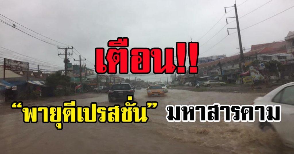 ผู้ว่าฯมหาสารคาม   เตือนประชาชนฝนตกหนักระวังการใช้รถใช้ถนน จากพายุดีเปรสชั่น