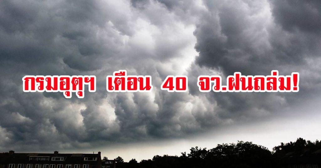 กรมอุตุฯ เตือน 40 จว.ฝนถล่ม! กทม.โดนด้วย ตกหนักร้อยละ 70 ระวังท่วมฉับพลัน