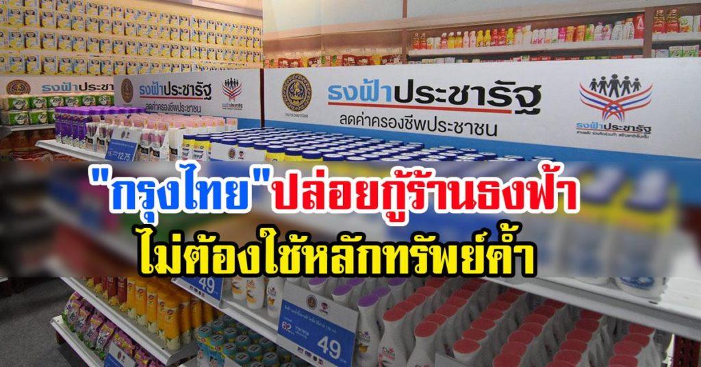 """""""กรุงไทย""""ปล่อยกู้ร้านธงฟ้า ไม่ต้องใช้หลักทรัพย์ค้ำ"""