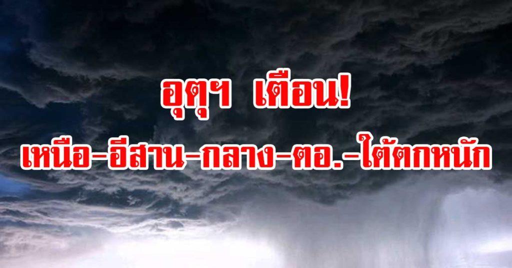 อุตุฯ เตือนไทยมีฝนเพิ่ม เหนือ-อีสาน-กลาง-ตอ.-ใต้ตกหนัก!!
