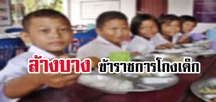 โกงอาหารกลางวันเด็ก