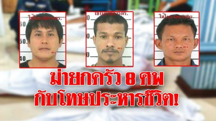 ญาติฆ่ายกครัว 8 ศพ เชื่อคนหนุนยกเลิกโทษประหาร ไม่เคยสูญเสียคนรัก