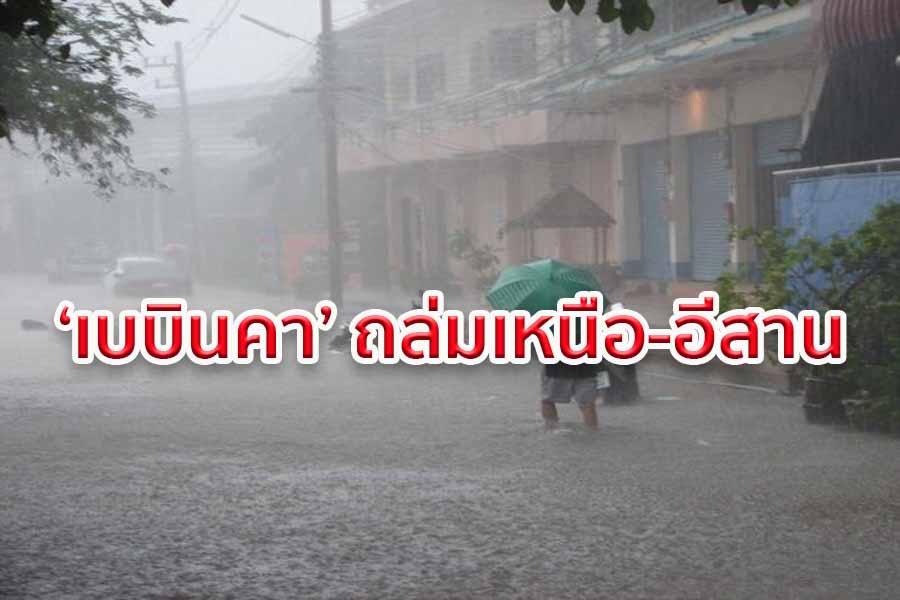 พายุเบบินคา