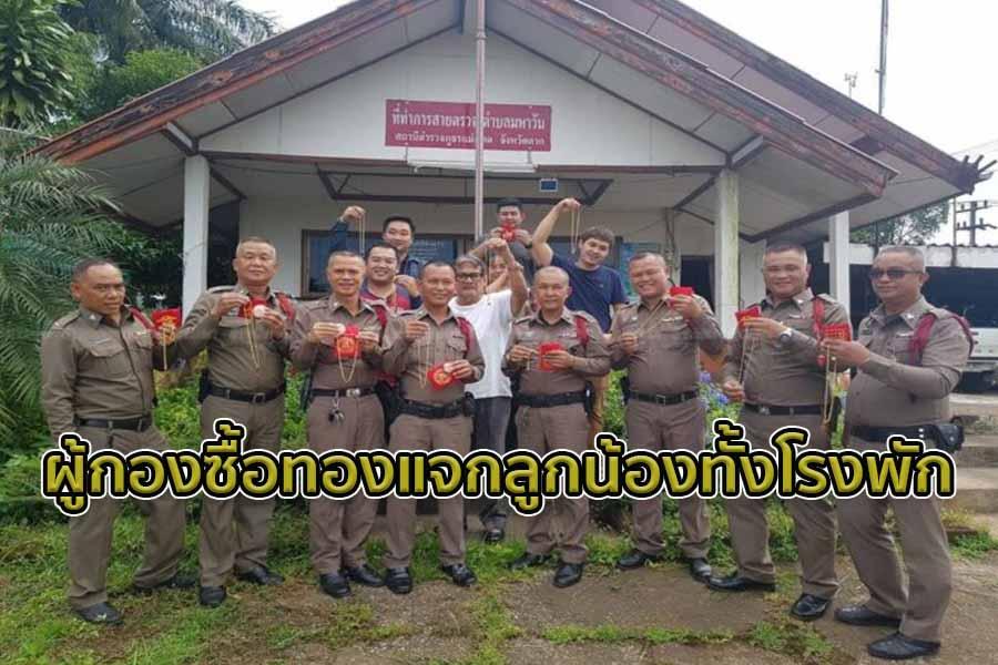 ผู้กองดวงเฮง ซื้อทองแจกลูกน้องทั้งโรงพัก หลังถูกหวย 12 ล้าน!