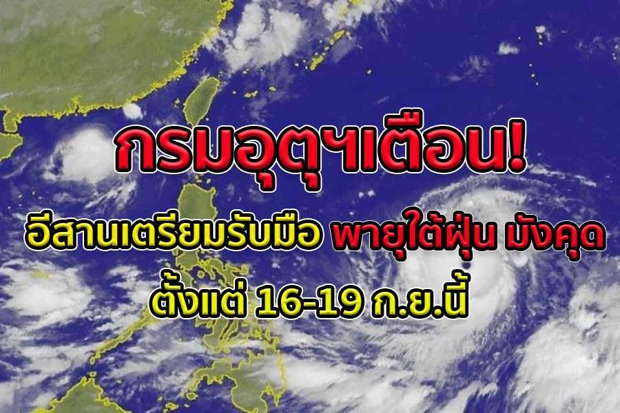 """กรมอุตุฯเตือน!! อีสานรับมือ พายุใต้ฝุ่น """"มังคุด"""" ตกหนักตั้งแต่ 16-19 ก.ย.นี้"""