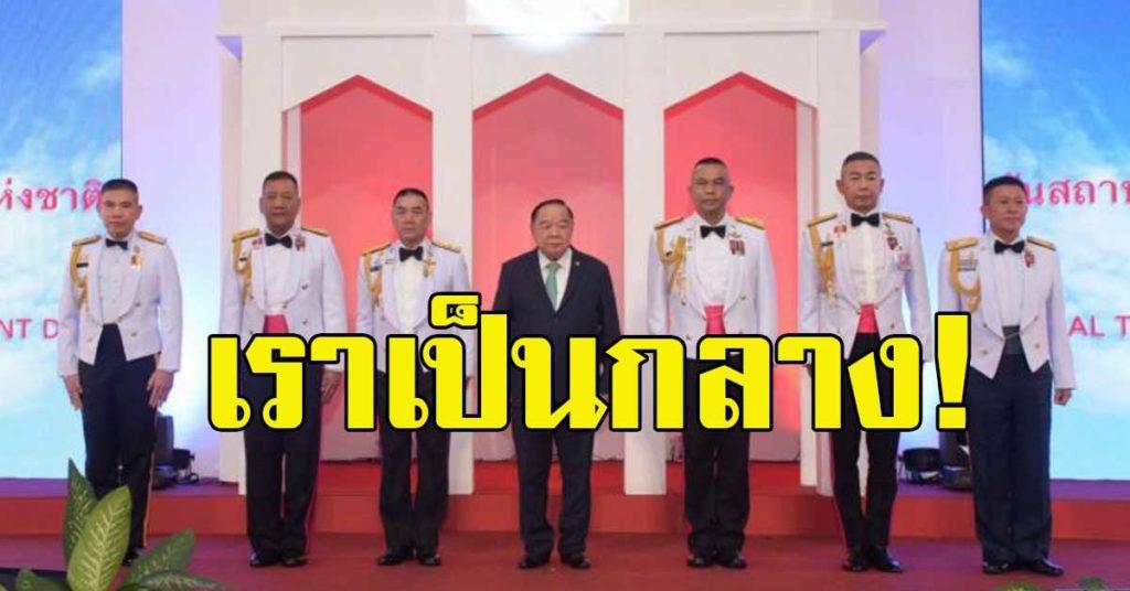 """กองทัพไทย ลั่น! วางตัวเป็นกลาง ทำตามบัญชาของ """"บิ๊กป้อม"""" หนุน คสช."""