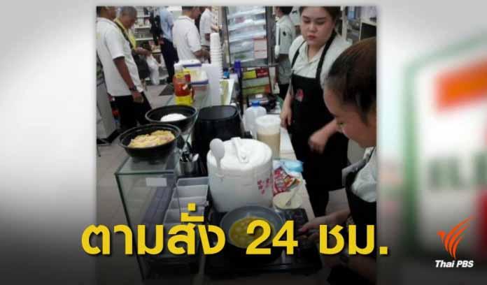ทำได้ไหม? ร้านสะดวกซื้อเพิ่มขายอาหารตามสั่ง 24 ชั่วโมง
