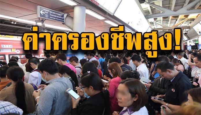 กรุงเทพฯ ค่าครองชีพสูง พุ่งถึงอันดับ 2 อาเซียน เป็นรองแค่ สิงคโปร์