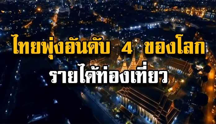 ไทยพุ่ง!! ขึ้นอันดับ 4 ของโลก ประเทศที่ทำรายได้จากการท่องเที่ยวมากที่สุดและเป็นอันดับ 1 ของเอเซีย