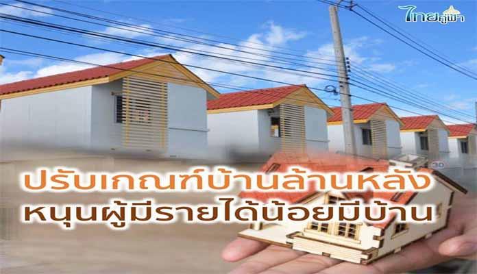 ช่วยคนไทยให้มีบ้าน!! รัฐขยายวงเงินกู้ให้ประชาชน พร้อมคิดดอกเบี้ยต่ำ ตามโครงการบ้านล้านหลัง