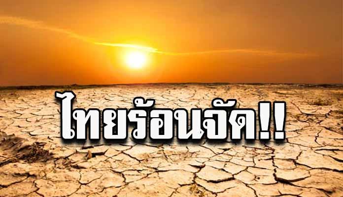 กรมอุตุฯ เผย! ไทยร้อนจัด อุณหภูมิสูงสุด 40 องศา