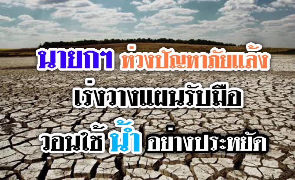 นายกฯ ห่วงใยปัญหาภัยแล้ง กำชับทุกหน่วยเร่งวางแผนรับมือ ขอให้ประชาชนร่วมประหยัดน้ำ