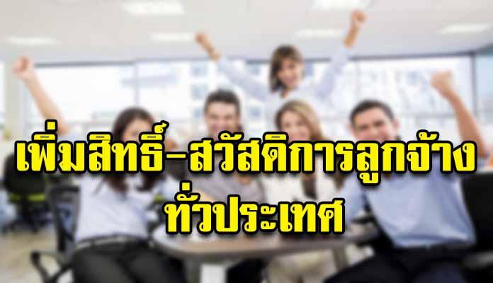 ลูกจ้างเฮ!! กฎหมายคุ้มครองแรงงานฉบับใหม่ เพิ่มสิทธิ์-สวัสดิการให้ลูกจ้างทั่วประเทศ