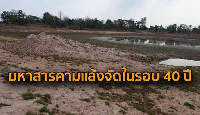 มหาสารคามแล้งจัดรอบ 40 ปี น้ำประปาแห้งขอด ชาวบ้านเกือบ700 ครัวเรือนขาดน้ำ