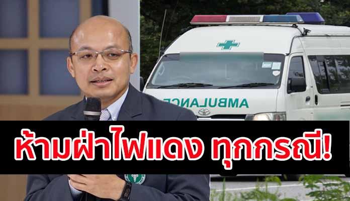สธ.สั่งรถพยาบาล ห้ามใช้ความเร็ว เกิน 80 กม. ห้ามฝ่าไฟแดง ทุกกรณี!