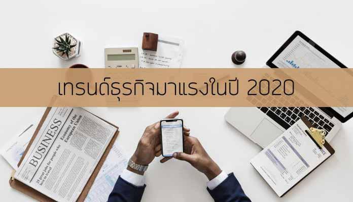 เทรนด์ธุรกิจมาแรงในปี 2020 เริ่มก่อนได้เปรียบ