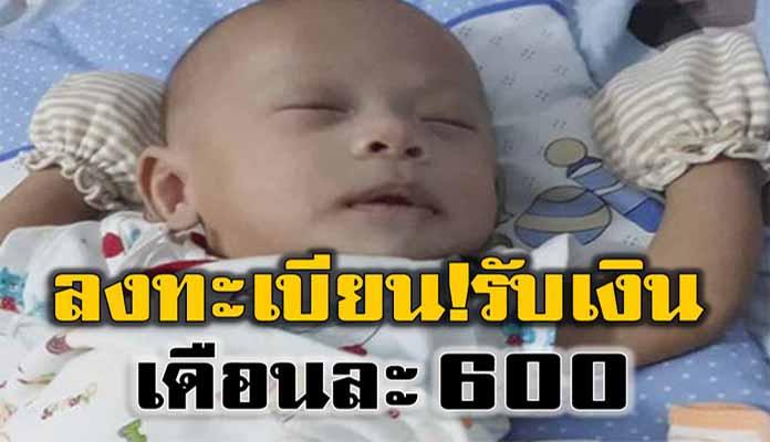 พ่อแม่ได้เฮ!! 31 พ.ค.นี้ เปิดลงทะเบียนรอบใหม่ ช่วยคนรายได้น้อยรับเงินอุดหนุนเด็กแรกเกิดจนถึงอายุ 6 ขวบ เดือนละ 600 บาท ทั่วประเทศ