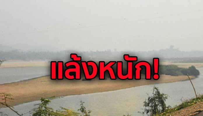 แล้งหนัก! ฝนน้อยข้ามปี-เขื่อนใหญ่น้ำแห้งขอด
