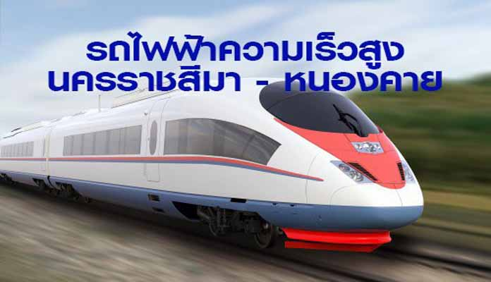 ความคืบหน้า!! โครงการรถไฟฟ้าความเร็วสูง กรุงเทพมหานคร – หนองคาย