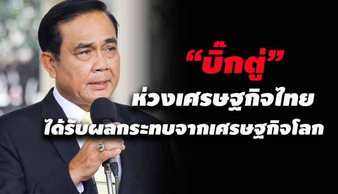 """""""บิ๊กตู่"""" ห่วงเศรษฐกิจไทย ได้รับผลกระทบจากเศรษฐกิจโลกและสงครามการค้า"""