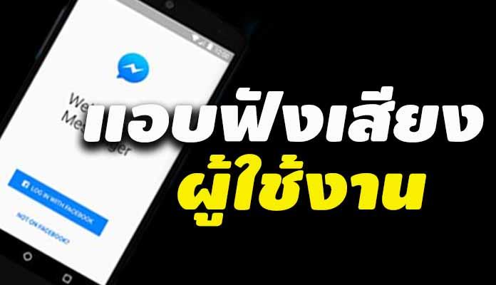 Facebook ระงับโครงการฟังเสียงผู้ใช้ พร้อมถอดโปรแกรมออกจาก Messenger