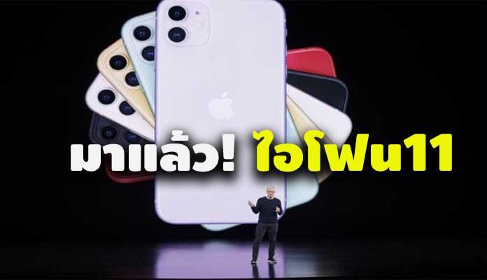 มาแล้ว! ไอโฟน11 เปิดตัวอลังการ ราคาถูกกว่าเว่อร์ สาวกกำเงินรอไว้เลย!