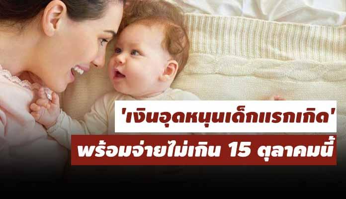 ปรับ! 'เงินอุดหนุนเด็กแรกเกิด' เพิ่มเป็นเดือนละ 600 บาท พร้อมจ่ายไม่เกิน 15 ตุลาคมนี้